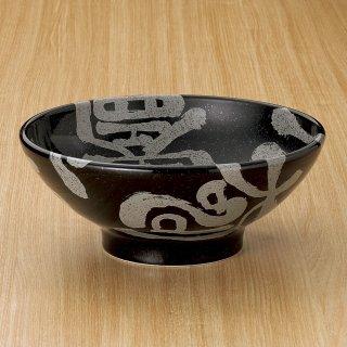 漢 黒 22cm麺鉢 イングレーズ 中華食器 ラーメン丼 業務用 らーめん丼 らーめん鉢 どんぶり 麺鉢 めん鉢 日本製 磁器 シンプル モダン おしゃれ スタイリッシュ