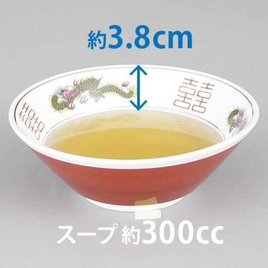 三ツ龍切立6.3丼 中華食器 ラーメン丼 業務用 らーめん丼 らーめん鉢 どんぶり 麺鉢 めん鉢 日本製 磁器 約19.5cm