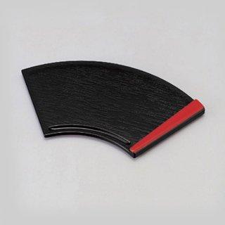 7.5寸扇面皿 溝付黒天朱 漆器 銘々皿業務用