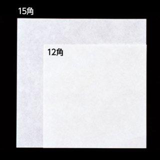 鮮度保持紙 無地 12角/15角 各100枚 紙製品 天紙 業務用