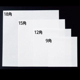 耐油天紙 無地 300枚 9角〜18角 各300枚 紙製品 天紙 業務用