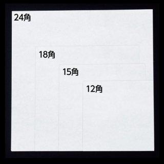 無蛍光和紙 上質天紙 12角〜24角 各500枚 紙製品 天紙 業務用