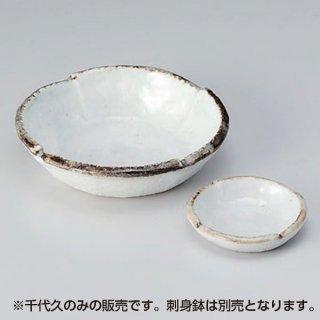 志野千代久 和食器 刺身用千代久 業務用 約8.5cm さしみ用 お造り用 しょうゆ入れ 醤油皿 たれ用 タレ皿 珍味皿