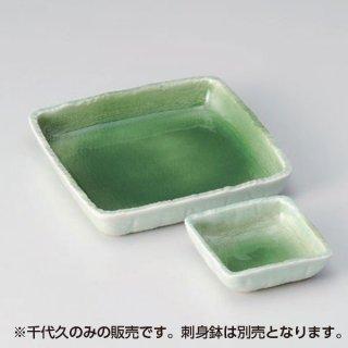 緑青磁3.0正角千代久 和食器 刺身用千代久 強化 業務用 約7.9cm さしみ用 お造り用 しょうゆ入れ 醤油皿 たれ用