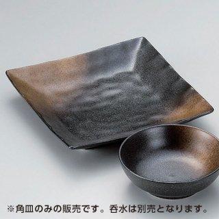 備前風金茶吹正角皿(大) 18cm 和食器 天皿 業務用
