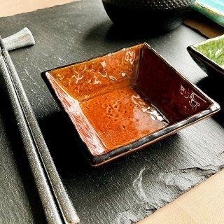 アメ釉正角小付 和食器 小付 業務用 約9cm