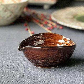 アメ釉たわみ型片口小付 和食器 小鉢(小) 業務用 約11.2cm