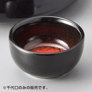黒釉赤吹千代口 和食器 刺身用千代久 業務用 約6.3cm さしみ用 お造り用 しょうゆ入れ 醤油皿 たれ用 タレ皿 珍味皿