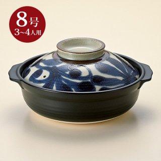 南風8号鍋 和食器 土鍋 直火 業務用