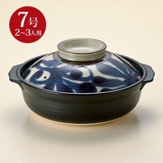 南風7号鍋 和食器 土鍋 直火 業務用