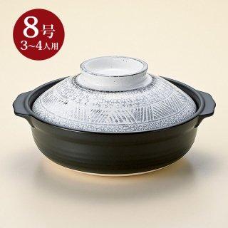 みしま8号鍋 和食器 土鍋 直火 業務用