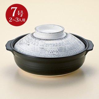 みしま7号鍋 和食器 土鍋 直火 業務用