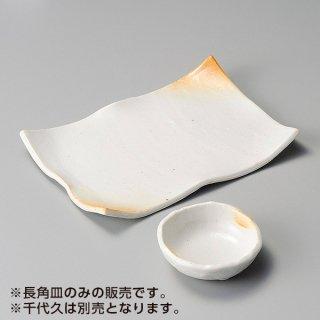 火色志野タタラ型7.0寸長角皿 和食器 焼物皿 業務用