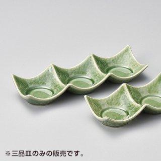 ねり抹茶石目型3連皿 小 和食器 仕切皿(2品皿・3品皿) 業務用