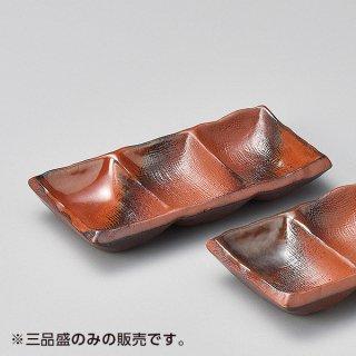 東山薬味三品盛 和食器 仕切皿(2品皿・3品皿) 業務用