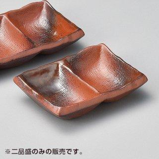 東山薬味二品盛 和食器 仕切皿(2品皿・3品皿) 業務用