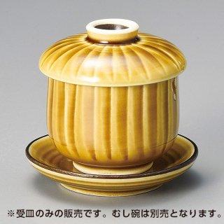 黄瀬戸受皿 和食器 むし碗 業務用