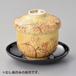 金彩むさしの小むし碗 和食器 むし碗 業務用