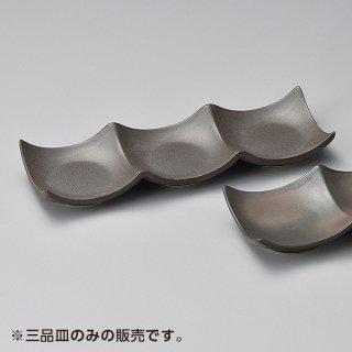 黒備前デューク三品皿 405−01 和食器 仕切皿(2品皿・3品皿) 業務用