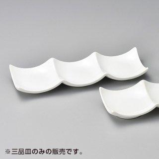 白磁デューク三品皿 405−02 和食器 仕切皿(2品皿・3品皿) 業務用