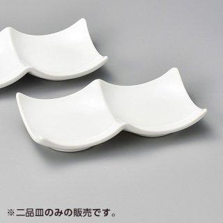 白磁デューク二品皿 406−02 和食器 仕切皿(2品皿・3品皿) 業務用