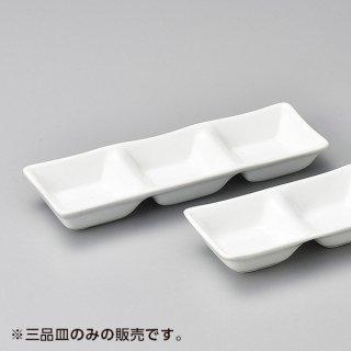 白磁ソフィー三品皿 407−02 和食器 仕切皿(2品皿・3品皿) 業務用