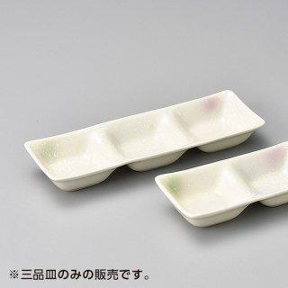 三色吹ソフィー三品皿 407−03 和食器 仕切皿(2品皿・3品皿) 業務用