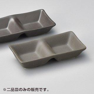 黒備前ソフィー二品皿 408−01 和食器 仕切皿(2品皿・3品皿) 業務用