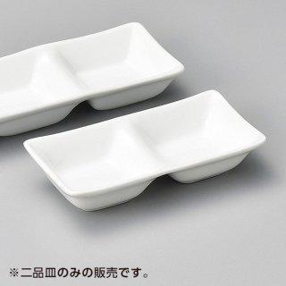 白磁ソフィー二品皿 408−02 和食器 仕切皿(2品皿・3品皿) 業務用