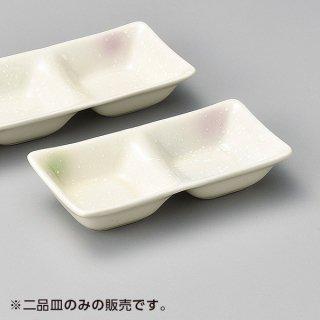 三色吹ソフィー二品皿 408−03 和食器 仕切皿(2品皿・3品皿) 業務用