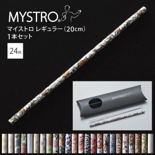 MYSTRO Crea マイストロクレア(20.0cm) 1本セット 全24柄 ピロー型パッケージ入り マイストロー ストロー 陶磁器ストロー セラミックストロー おしゃれ 脱プラスチック