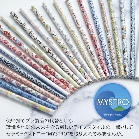 MYSTRO Crea マイストロクレア(20.0cm) タンブラーセット 全12柄 オリジナルBOX入り ギフト 贈り物 マイストロー セラミックストロー 陶磁器ストロー おしゃれ 脱プラスチック
