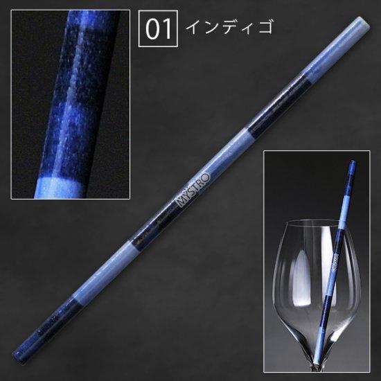 MYSTRO Crea マイストロクレア(20.0cm) 手描き 1本セット 全5柄 ピロー型パッケージ入り マイストロー ストロー 陶磁器ストロー セラミックストロー おしゃれ 脱プラスチック