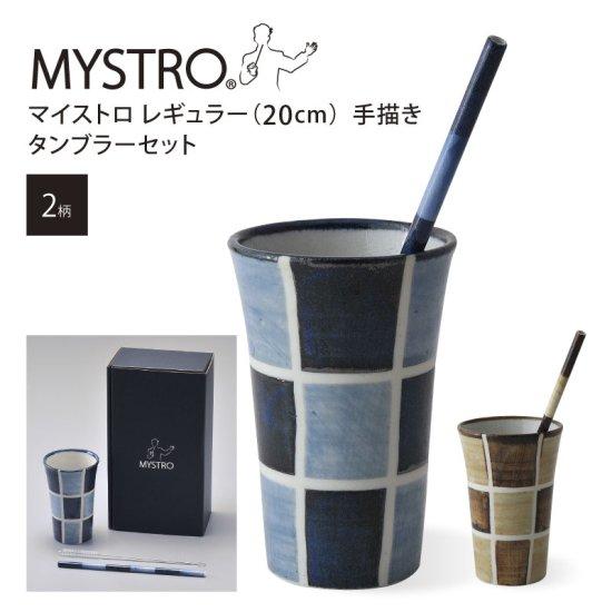 MYSTRO Crea マイストロクレア(20.0cm)手描き タンブラーセット 全2柄 オリジナルBOX入り ギフト マイストロー セラミックストロー 陶磁器ストロー おしゃれ 脱プラスチック