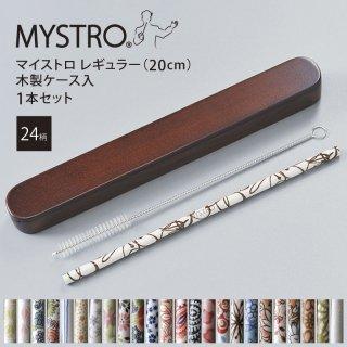 MYSTRO Crea マイストロクレア(20.0cm) 木製ケース入1本セット 全24柄  マイストロー 陶磁器ストロー セラミックストロー 脱プラスチック