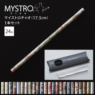 MYSTRO Ciao マイストロチャオ(17.5cm) 1本セット 全24柄 ピロー型パッケージ入り マイストロー ストロー 陶磁器ストロー セラミックストロー おしゃれ 脱プラスチック