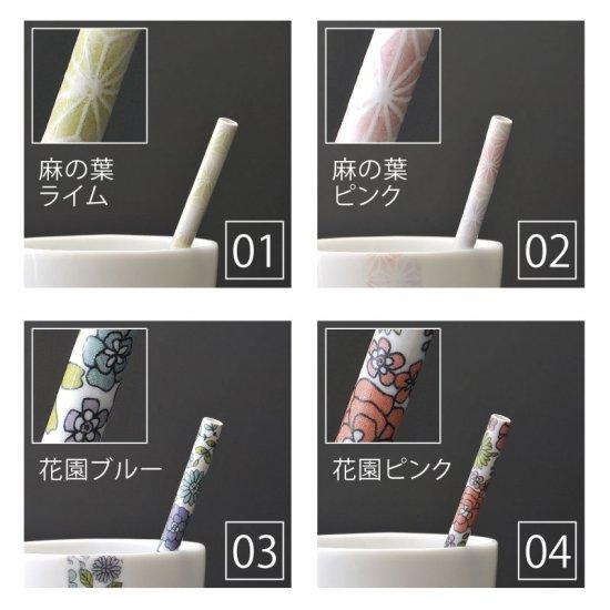 MYSTRO Ciao マイストロチャオ(17.5cm) ステンレスケース付1本セット 全24柄 ピロー型パッケージ入り マイストロー 陶磁器ストロー セラミックストロー 脱プラスチック