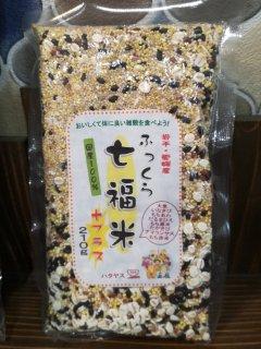 天然サプリ・雑穀米(七福米プラス) <br>(炊き方レシピプレゼント)