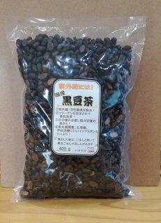 黒豆茶 【北海道産】 400g (煮出し方レシピプレゼント)