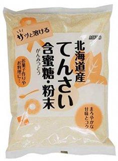 北海道産・てんさい含蜜糖・粉末500g