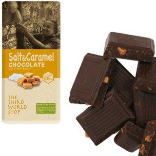 ソルト&キャラメルチョコレート<br>(フェアトレードチョコ)
