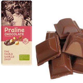 プラリネチョコレート<br>(フェアトレードチョコ)