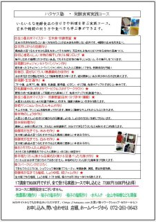 ハタヤス塾・実践コース<br>(開催場所 米紀行はたやす)