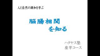 ハタヤス塾・座学<br>『脳腸相関を知る』<br>(8/23)