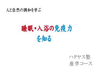 ハタヤス塾・座学<br>『睡眠と入浴の免疫力を知る』<br>(9/13)