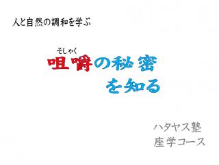 ハタヤス塾・座学<br>『咀嚼の秘密を知る』<br>(9/13)