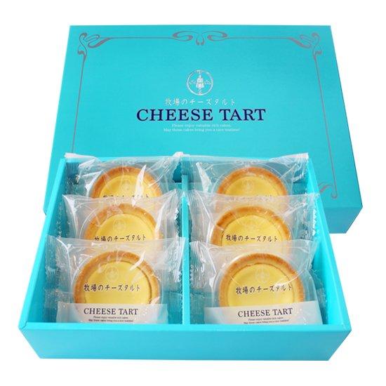 牧場のチーズタルト 6個入