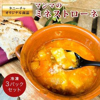 【冷凍】マンマのミネストローネ 3パックセット ミネストラ虎ノ門 高級 イタリアン レストラン グラナパダーノパウダー付き 野菜スープ