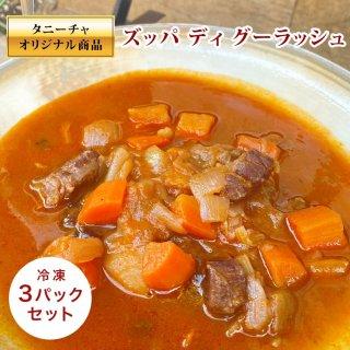 【冷凍スープ 】ズッパ ディ グーラッシュ ミネストラ虎ノ門 高級 イタリアン  高級 イタリアン 食べるスープ 簡単 ストック パプリカ 牛肉の角切りトマト煮込み(3パックセット)