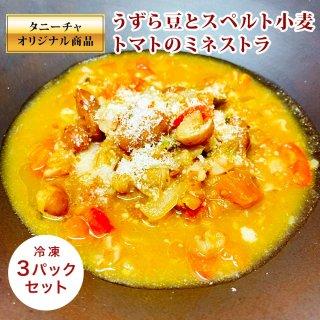 【冷凍スープ 】うずら豆とスペルト小麦 トマトのミネストラ グラナパダーノパウダー付き ミネストラ虎ノ門 高級 イタリアン 食べるスープ 簡単 ストック(3パックセット)